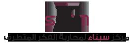 مركز سيناء لمكافحة الفكر المتطرف