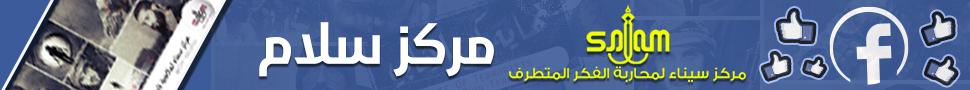 """مركز سيناء لمكافحة الفكر المتطرف """" سلام """""""