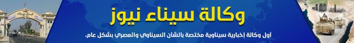 وكالة سيناء نيوز